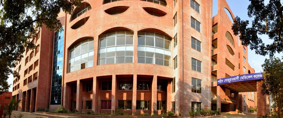 Shaheed Suhrawardy Medical College – Sher-E-Bangla Nagar