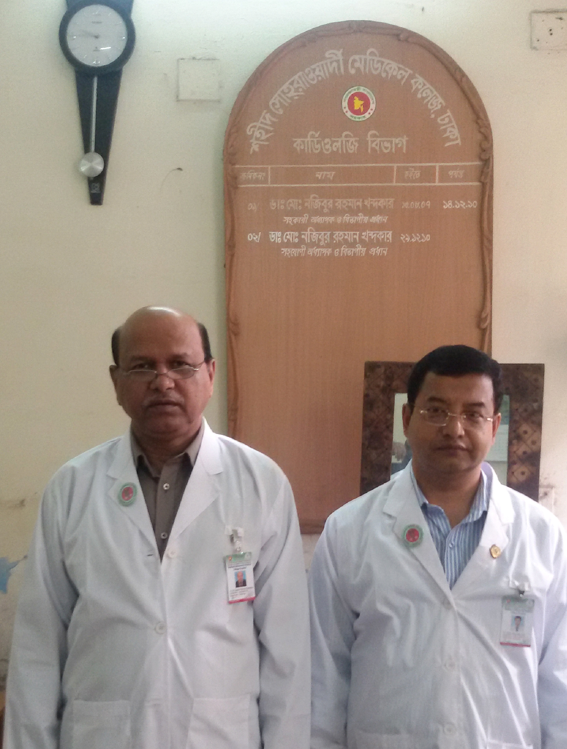 Cardiology & CCU – Shaheed Suhrawardy Medical College